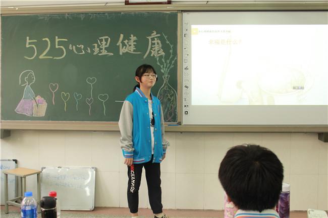 101中学:525心理健康周主题班会